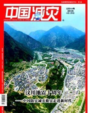 中国减灾防灾科技期刊