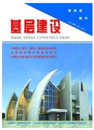 基层建设国家级工程建设期刊