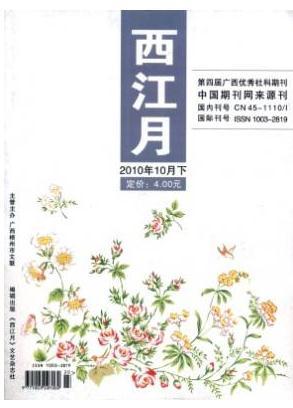 西江月广西期刊发表