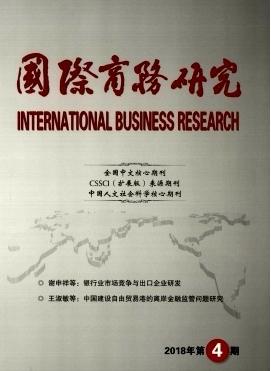 国际商务研究贸易经济期刊