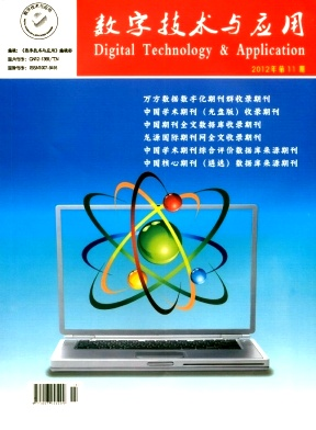 《数字技术与应用》科技期刊投稿论文发表