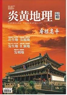 炎黄地理山西省地理文化期刊