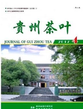 贵州茶叶贵州省农业期刊
