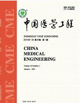 《中国医学工程》生物医学论文发表