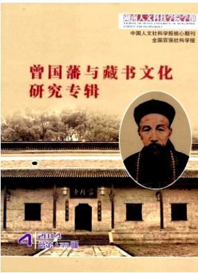 湖南人文科技学院学报湖南学报发表