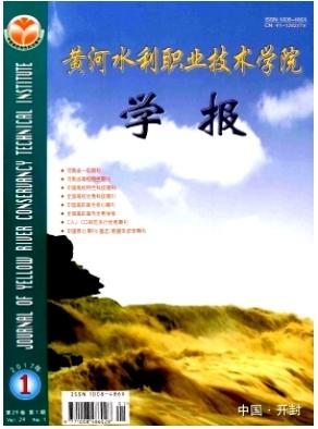 河南省一级期刊黄河水利职业技术学院学报