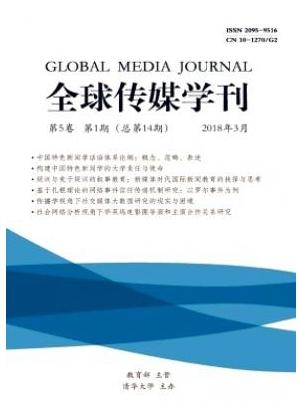 全球传媒学刊国家级期刊发表
