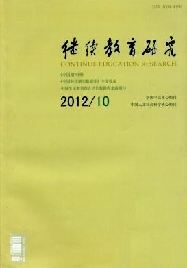 《继续教育研究》教育类核心期刊投稿