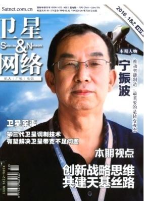 卫星与网络国家级电子时刊