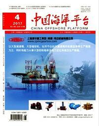 中国海洋平台杂志2017年04期投稿论文目录