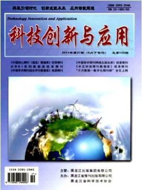 科技创新与应用学术期刊发表