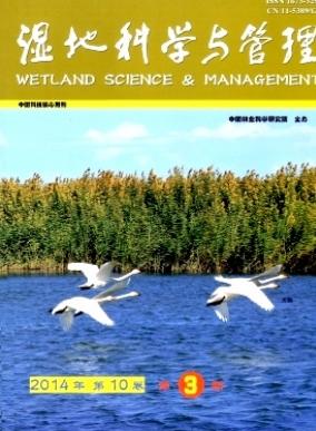 湿地科学与管理国家级地质期刊