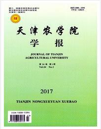 天津农学院学报成功收录论文格式要求