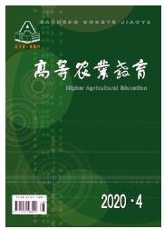 高等农业教育教学论文发表