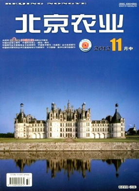 《北京农业》农业期刊征稿