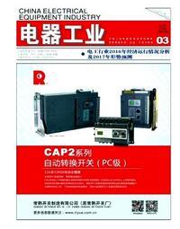 电器工业杂志国家级期刊范围要点