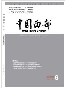 中国西部旅游文化杂志