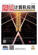 铁路计算机应用杂志投稿