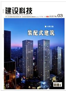 建设科技杂志北大核心期刊