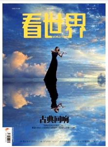 看世界广州社科期刊