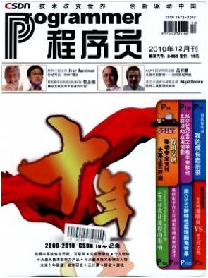 程序员电子信息技术期刊