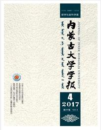 内蒙古大学学报:哲学社会科学版国家级期刊征收范围