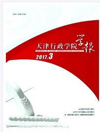 天津行政学院学报2015年北大核心期刊总览