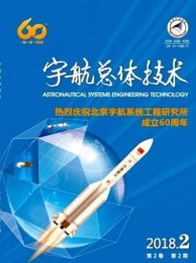宇航总体技术航空航天科学与工程期刊