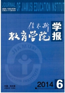 佳木斯教育学院学报省级期刊
