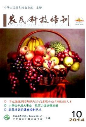 农民科技培训农业期刊发表