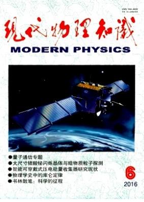 现代物理知识物理学期刊