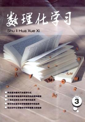 《数理化学习》期刊投稿