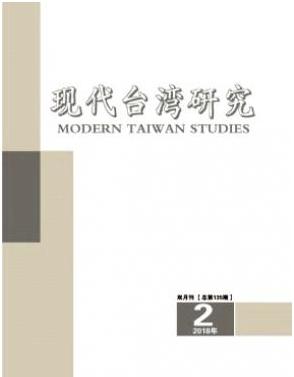 现代台湾研究学术期刊