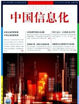 中国信息化国家级期刊