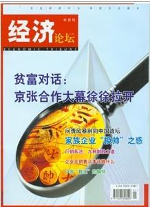《经济论坛》国家级经济期刊