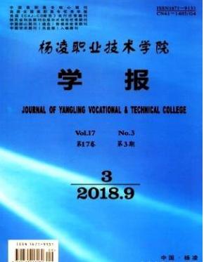 杨凌职业技术学院学报陕西省教育学报