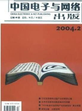中国电子与网络出版