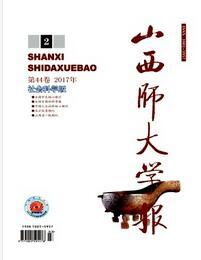 山西师大学报(社会科学版)杂志成功投稿论文格式要求