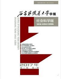 石家庄铁道大学学报(社会科学版)杂志审稿周期