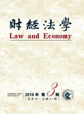 财经法学经济法期刊