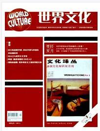 世界文化杂志社电话是多少