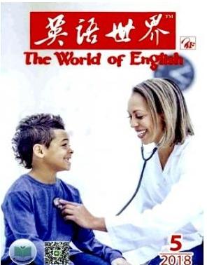 英语世界英语学习期刊
