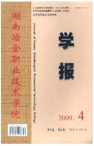 《湖南冶金职业技术学院学报》发表省级期刊
