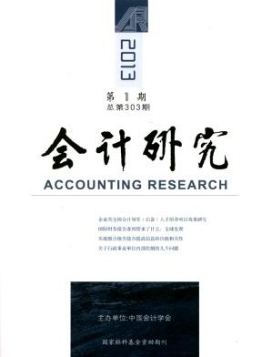 《会计研究》核心论文发表代理