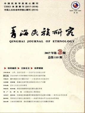 青海民族研究学术期刊投稿