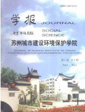 苏州城市建设环境保护学院学报(社会科学版)