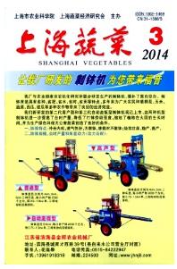 《上海蔬菜》上海农业经济论文征稿