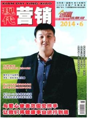 现代营销(创富信息版)吉林省经济期刊