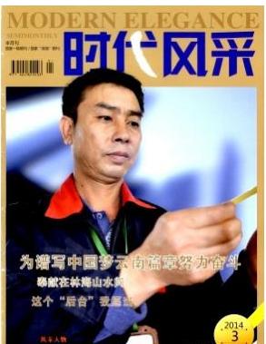 时代风采云南省政法期刊