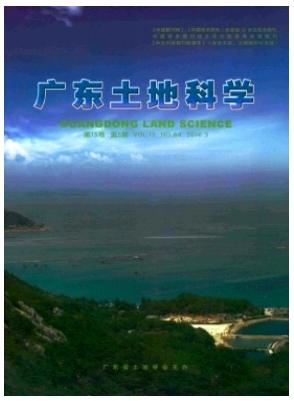 广东土地科学广东省科技期刊